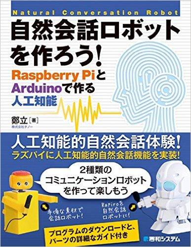 然会話ロボットを作ろう! RaspberryPiとArduinoで作る人工知能
