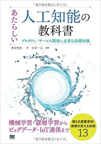 あたらしい人工知能の教科書:プロダクト/サービス開発に必要な基礎知識