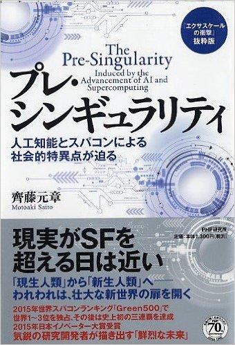 プレ・シンギュラリティ:人工知能とスパコンによる社会的特異点が迫る
