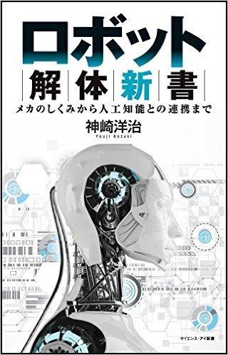 ロボット解体新書:機械の身体を構築するメカと人工知能のしくみ