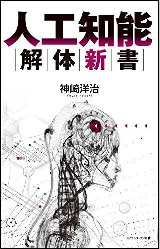 人工知能解体新書:深層学習のしくみから実社会への応用まで