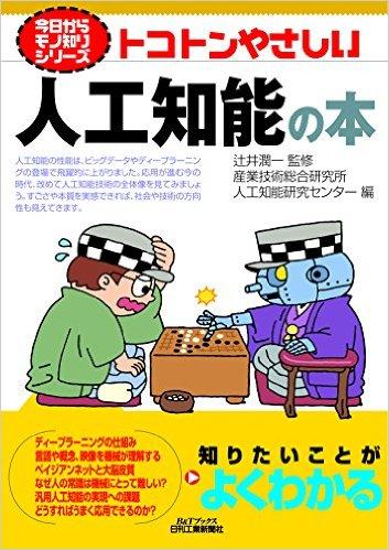 トコトンやさしい人工知能の本