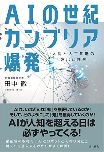AIの世紀 カンブリア爆発:人間と人工知能の進化と共生