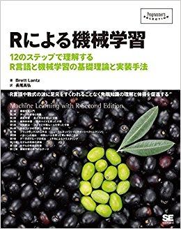 Rによる機械学習:12のステップで理解するR言語と機械学習の基礎理論と実践手法