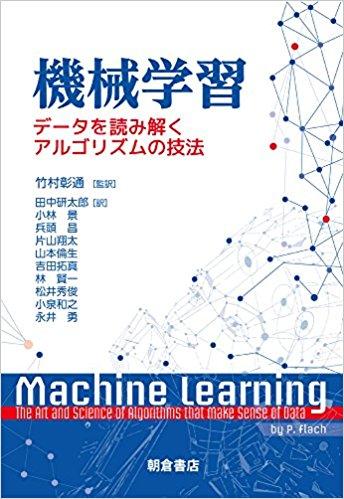 機械学習:データを読み解くアルゴリズムの技法