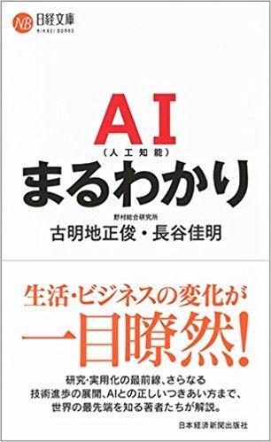 AI(人工知能)まるわかり:生活・ビジネスの変化が一目瞭然!