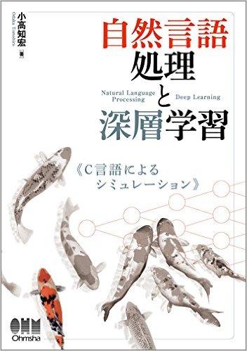 自然言語処理と深層学習:C言語によるシミュレーション