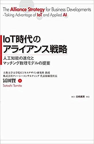 IoT時代のアライアンス戦略: 人工知能の進化とマッチング数理モデルの提案