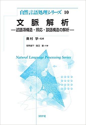 文脈解析:述語項構造・照応・談話構造の解析