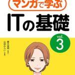 マンガで学ぶITの基礎 Vol.3 サイバーテロ/人工知能/FinTech編【Kindle版】
