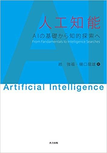 人工知能: AIの基礎から知的探索へ