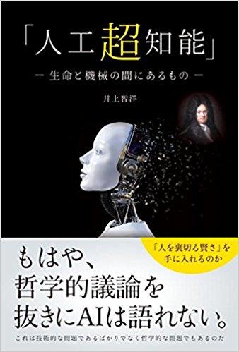 「人工知能」:生命と機械の間にあるもの