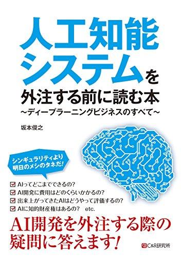 人工知能システムを外注する前に読む本