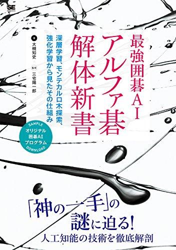 最強囲碁AI アルファ碁 解体新書