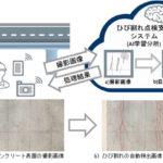 コンクリート構造物のひび割れをAIが自動検出する