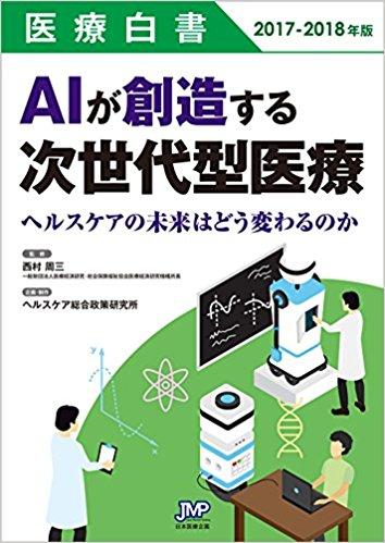 医療白書2017-2018年版 AIが創造する次世代型医療
