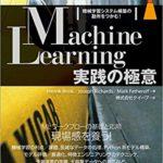 Machine Learning実践の極意:機械学習システム構築の勘所をつかむ!
