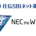 AIを使った「不正送金モニタリング」、住信SBIネット銀行とNECがシステム開発へ