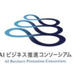 日本のAIビジネス、底上げに向けてコンソーシアムを設立 参加企業と活動内容は?