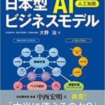 """俯瞰図から見える日本型""""AI(人工知能)""""ビジネスモデル"""