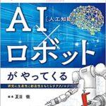 あなたのラボにAI(人工知能)×ロボットがやってくる〜研究に生産性と創造性をもたらすテクノロジー
