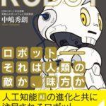 ロボット―それは人類の敵か、味方か