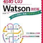初めてのWatson 改訂版 –APIの用例と実践プログラミング