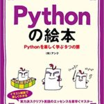 Pythonの絵本 Pythonを楽しく学ぶ9つの