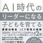 AI時代のリーダーになる子を育てる 慶應幼稚舎ICT教育の実践