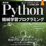[第2版]Python機械学習プログラミング