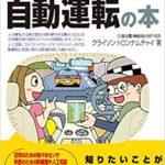 トコトンやさしい自動運転の本