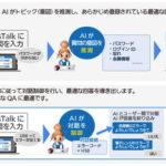 AIを活用した対話型FAQサービスをパナソニックが提供開始