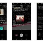 LGの有機ELスマホ「isai V30+LGV35」、ソフトウェアのアップデートでAIを搭載へ