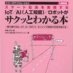 スマート社会を実現する IoT/AI(人工知能)/ロボットがサクッとわかる本