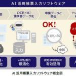非定型の請求書を自動でデータ化する「AI活用帳票入力ソフトウェア」