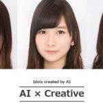 アイドルの顔画像をAIが高精度で生成するクリエイティブAI技術を開発