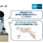 東京メトロ新橋駅でロボットを使った案内の実証実験