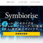 AIやIoTなど先端IT人材専門の情報サイト「Symbiorise」がオープン