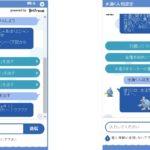 水道業界初!東京都水道局のホームページにAIチャットボット「水滴くん相談室」が導入される
