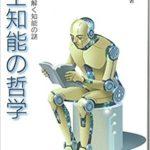 人工知能の哲学:生命から紐解く知能の謎
