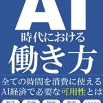 AI時代における働き方