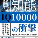 人工知能: IQ10000の衝撃