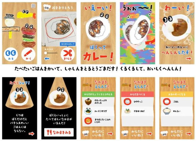 子どもが描いた絵をAIが認識してレシピを提案する食育アプリを開発 – AI BIBLIO(人工知能ビブリオ)